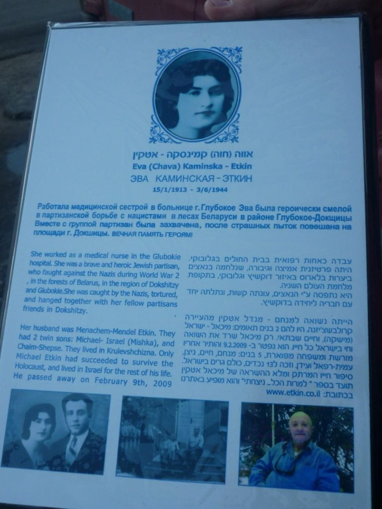 Memorial plaque for Eva Kaminska Etkin and family members killed during the Holocaust.